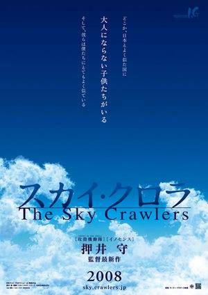 skycrawlers3.jpg